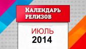 Календарь релизов. Июль 2014