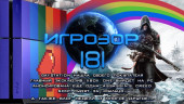 Игрозор №181 — GayStation, Assassin's Creed: Rogue…