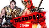 Deadpool: Бессмертный ублюдок