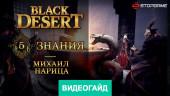 Знания в Black Desert