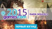 gamescom 2015. Hands on Dark Souls 3