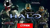 Halo: The Master Chief Collection — Мультиплеер нового поколения