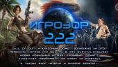 Игрозор №222 — Batman: Arkham Knight, Hatred, Call of Duty: Black Ops 3…