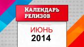 Календарь релизов. Июнь 2014
