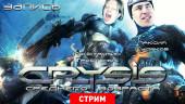 Crysis: «Крузис» среднего возраста (запись)