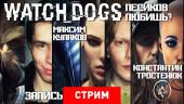 Watch_Dogs: Песиков любишь?
