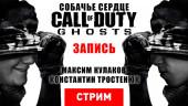 Call of Duty: Ghosts — Собачье сердце