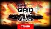 Последний GRID: конец света! (запись)