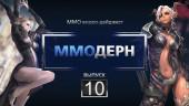 ММОдерн №10