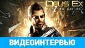 Видеоинтервью по Deus Ex: Mankind Divided