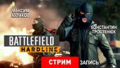 Battlefield Hardline: Мордой в пол, мразь!