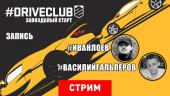 Driveclub: Запоздалый старт (+ Forza Horizon 2)