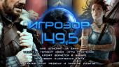 Игрозор №149,5 — Игры престолов от Telltale, Electronic Arts и геи, Лара Крофт…