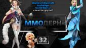 ММОдерн №32