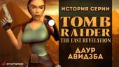 История серии Tomb Raider, часть 4