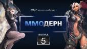ММОдерн №5