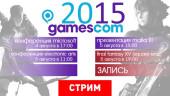 Gamescom 2015. Презентация Final Fantasy XV
