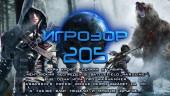 Игрозор №205 — Battlefield Hardline, Warhammer, Assassin's Creed: Rogue…