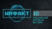 Инфакт №10 — Star Wars: Battlefront, Halo 5, Quantum Break…