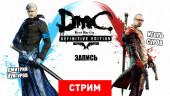 DmC: Devil May Cry — Definitive Edition. Дьявол может в некстген