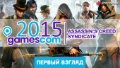 gamescom 2015. Hands on Assassin's Creed Syndicate