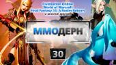 ММОдерн №30