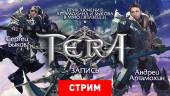 Tera: Приключения Артамохина и Быкова в ММО. Эпизод 2