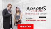 Старт продаж Assassin's Creed 3 в Москве