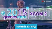 gamescom 2015. Впечатления от презентации XCOM 2