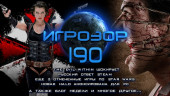 Игрозор №190 — The Evil Within, Русский Steam, Star Wars, Halo…