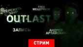 Outlast: Пережить эфир