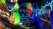 Игрозор №224 — E3 2015, DooM, Uncharted 4, Fallout 4…