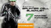 Прохождение Splinter Cell: Blacklist, часть 7