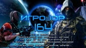 Игрозор №164 — H1Z1, Borderlands: The Pre-Sequel, The Last of Us, Assassin's Creed…