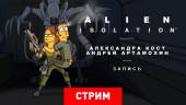 Alien: Isolation — Вдвоем страшнее