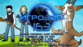 Игрозор №163 — Oculus Rift, DayZ, Goat Simulator…