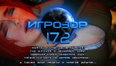 Игрозор №172 — Mortal Kombat X, The Witcher 3, Tetris Ultimate…