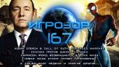 Игрозор №167 — Call of Duty: Advanced Warfare, Star Wars, Mass Effect, ZeniMax…