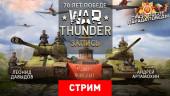 War Thunder: 70 лет победе
