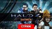 Halo 4: Вперед и дальше (запись)