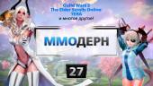ММОдерн №27