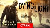 Dying Light: Кто не скачет, тот мертвяк!