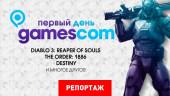 gamescom 2013, бизнес-день