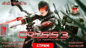 Live. Crysis 3 с луком и яйцами (запись)