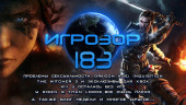 Игрозор №183 — Dragon Age: Inquisition, The Witcher 3, Risen 3: Titan Lords…