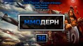 ММОдерн №36