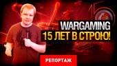 Wargaming: 15 лет в строю!