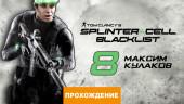 Прохождение Splinter Cell: Blacklist, часть 8