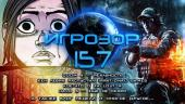 Игрозор №157 — DOOM 4, Fallout 4, Halo 5…