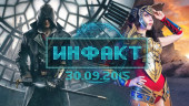 Инфакт от 30.09.2015 — Hitman, Assassin's Creed: Syndicate, Need For Speed…